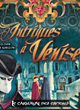 Intrigues A Venise - ref.5011